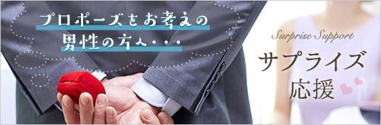 プロポーズをお考えの男性の方へ サプライズ応援