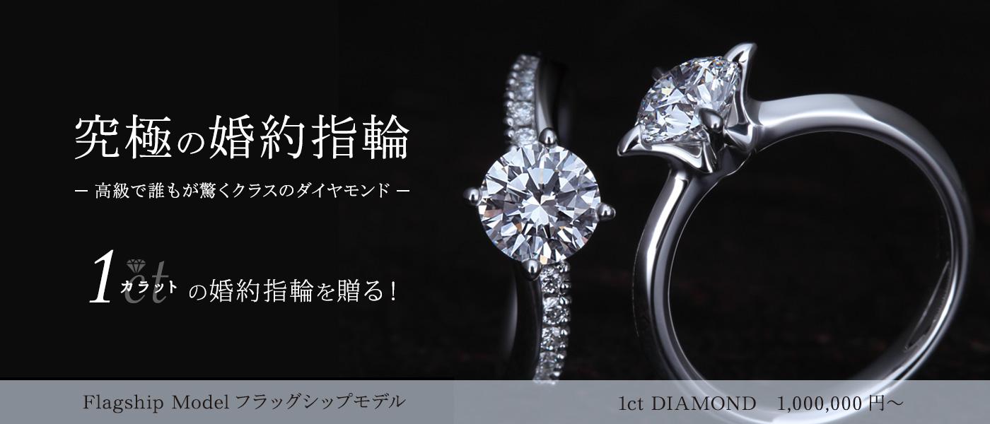究極の婚約指輪