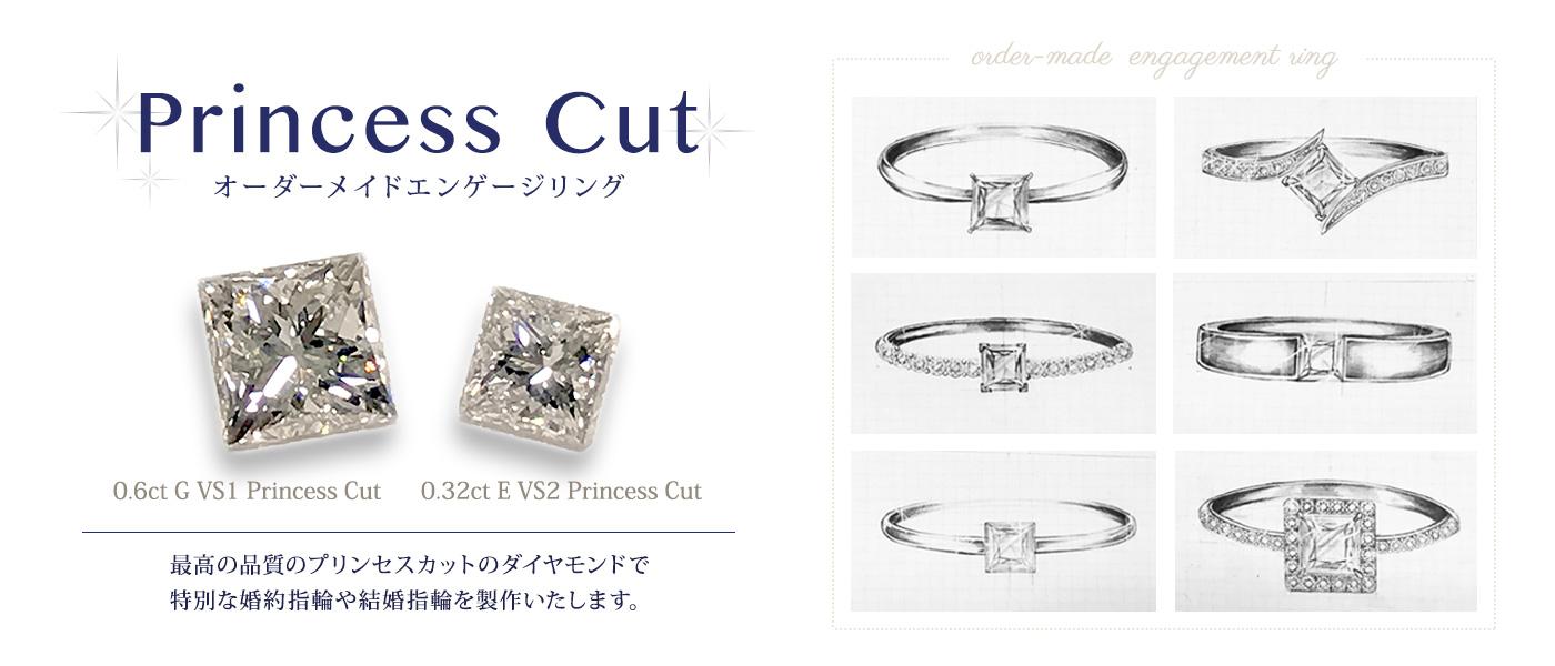 プリンセスカット