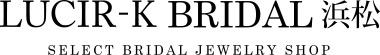 LUCIR-K BRIDAL浜松 SELECT BRIDAL JEWELRY SHOP